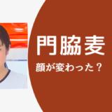 【比較画像】門脇麦の顔が変わった?!口元が老けたと話題【おしゃれイズム】