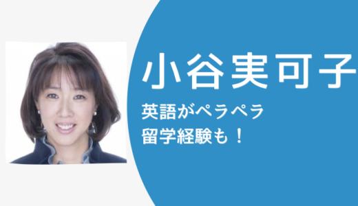 【動画】小谷実可子の英語力がすごい!桐朋女子高校出身でアメリカ留学経験も!