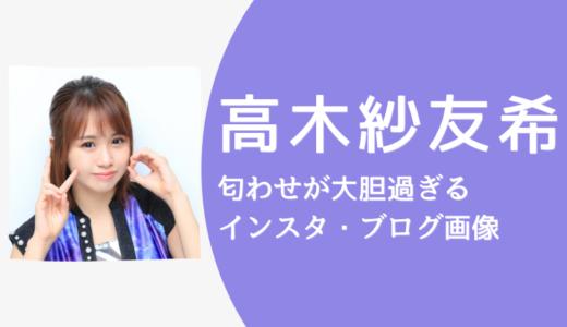 優里と高木紗友希の匂わせ画像7選!インスタグラムやブログが話題!