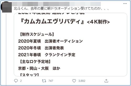 松村北斗の朝ドラ出演はオーディションで決めたと話題【カムカムエヴリバディ】