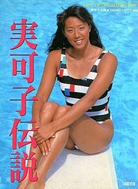 【画像】小谷実可子の若い頃がかわいい!美人でシンクロ時代には写真集も!