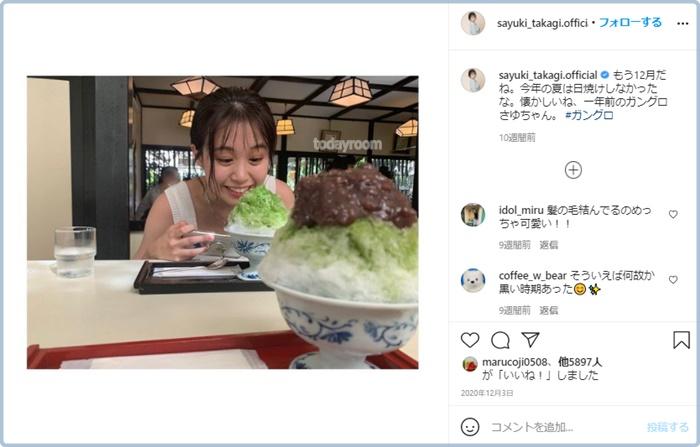 優里熱愛!彼女・高木紗友希との匂わせ5選!インスタグラムやブログ画像も!