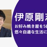 伊原剛志がお好み焼き・ごっついを5億で売却!年商10億の人気店舗経営!