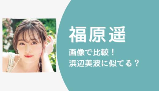 【画像】福原遥と浜辺美波は似てる?!子役時代から現在までを比較!