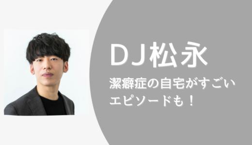 【画像】DJ松永の潔癖症すぎる自宅がすごい!小学生からのエピソードも!