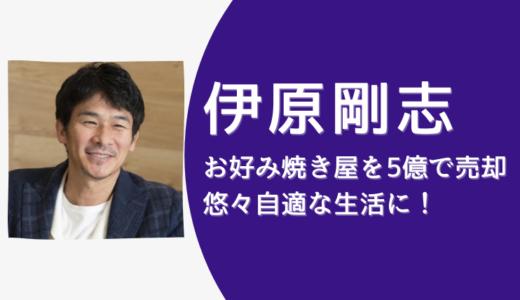 伊原剛志がお好み焼き「ごっつい」を5億で売却!年商10億の人気店舗経営!