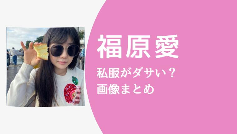 福原愛の私服がダサい・イタイ画像4選!ファッションセンスがない理由も!