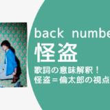 back number「怪盗」の歌詞意味を解釈!倫太郎が怪盗?!恋はDeepに主題歌!