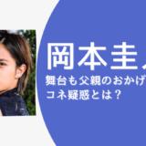 岡本圭人の初舞台が父親・岡本健一のコネと言われる理由5選!みんなの反応も