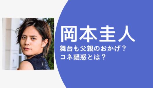 岡本圭人が父親・岡本健一のコネと言われる理由5選!初舞台の主演に疑問の声多数!