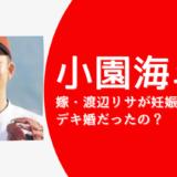 小園海斗の嫁・渡辺リサは妊娠中!予定日は2021年10月でデキ婚だった?!