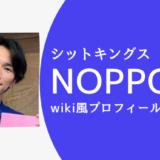 NOPPOのwiki風プロフィール!結婚や子供についても!シットキングスのダンサー