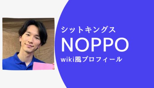 NOPPOのwiki風プロフィール!国士舘大学を中退!シットキングスのダンサー