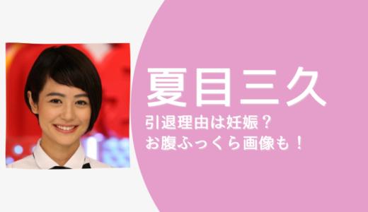 夏目三久の引退理由の真相は妊娠?!お腹ふっくらで2021年秋に出産か?!