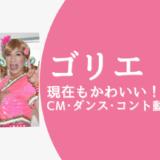 ゴリエのCMやダンス・コント動画まとめ!現在でも老けてなくてかわいい?!