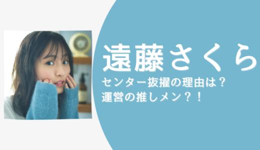 遠藤さくらがセンター抜擢はなぜ?!運営の推しメンでかわいくて人気があるから?!