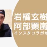 【画像】岩橋玄樹と阿部顕嵐のインスタコラボが激アツ!ストーリーがエモい!