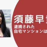 須藤早貴の自宅マンションは品川区のパークシティ大崎ザ・タワーか?!【画像】