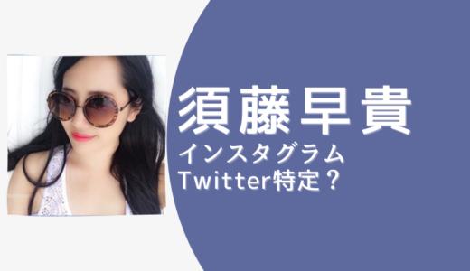 【画像】須藤早貴のインスタ・Twitter特定?豪遊セレブぶりがすごいドンファン元妻