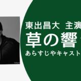 映画【草の響き】キャストやあらすじ!東出昌大が精神を病んだ主人公を熱演