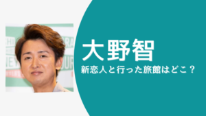 大野智が新恋人と訪れた旅館は京都のたき川旅館!聖地として有名!