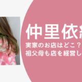 仲里依紗の実家の店は長崎県のTack!両親はアメカジ・祖父母は洋品店を経営