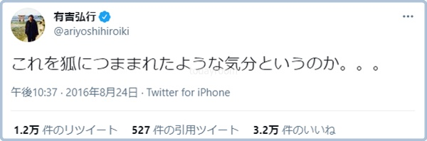 有吉弘行と夏目三久の熱愛否定は田辺社長の圧力か?!忖度が過ぎる!