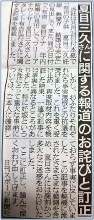 有吉弘行と夏目三久の熱愛否定は田辺社長の圧力か?!闇が深すぎる?!