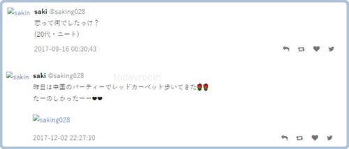 【画像】須藤早貴のインスタ・Twitter特定?豪遊セレブぶりのドンファン元妻