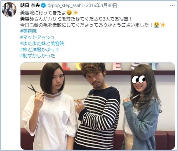 【画像】朝日奈央の彼氏は美容師・栗原一徳!結婚前提で家族にも紹介済み!