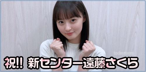遠藤さくらがセンター抜擢の理由は運営の推しメン?!かわいくて人気があるから!