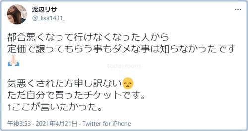 【画像】小園海斗の嫁・渡辺リサがチケット転売で炎上?!インスタで譲渡呼びかけ