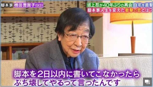【画像】橋田壽賀子の夫はTBSプロデューサー岩崎嘉一!馴れ初めは『ただいま11人』
