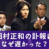 なぜ?田村正和の訃報の発表が遅れた理由4選!プロ意識や陰謀論も!