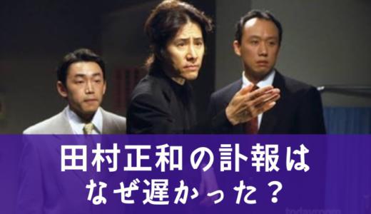 なぜ?田村正和の訃報の発表が遅い理由4選!プロ意識や陰謀論も!