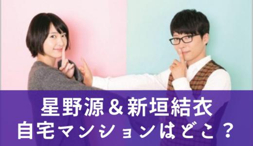 星野源と新垣結衣のマンションは広尾ガーデンフォレスト!?偶然一緒だった!