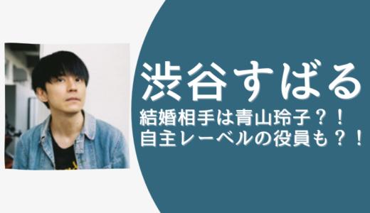 渋谷すばるの結婚相手は青山玲子で自主レーベル役員就任説も!5月8日は記念日だった