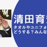 清田育宏|契約解除でタオルやユニフォームはどうする?!みんなの声まとめ