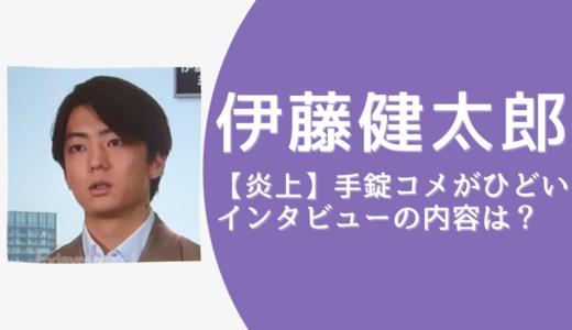 【炎上】伊藤健太郎の手錠インタビューがひどい?!言い訳で態度も悪いと批判の声