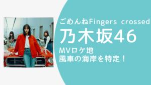 乃木坂46|ごめんねMVのロケ地は茨城県神栖市の鹿島臨海工業地域!