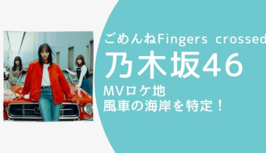 『ごめんねFingers crossed』MVのロケ地まとめ!乃木坂46の27thシングル