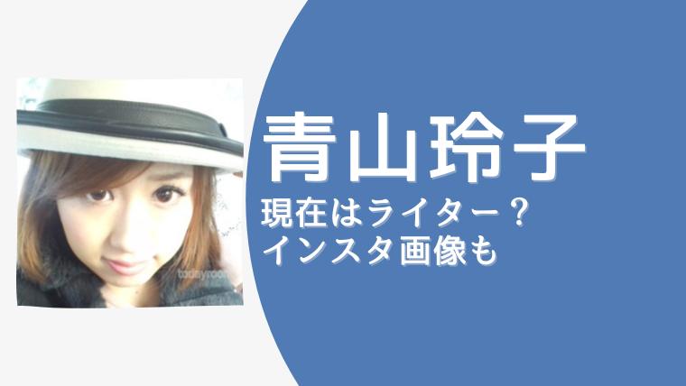 青山玲子の現在は引退してライターに転身?!インスタ画像も!