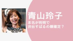 青山玲子の本名は青木リカと判明!?記念日結婚で渋谷すばるの嫁確定か?!