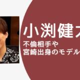 小渕健太郎の不倫相手や宮崎出身のモデルは誰?!女癖がひどくて依存症とも?!