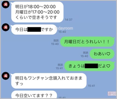 【顔画像】駒田航の不倫疑惑の相手A子は誰?LINE画像流出も否定の声