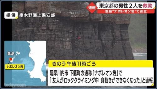 ナポレオン岩でクライミングしたのは医師と経営者!登頂許可は取ってた?!