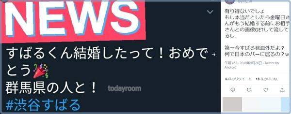 渋谷すばるの結婚相手は青山玲子?!馴れ初め・自主レーベル役員就任説も!