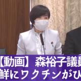 【動画】森裕子議員の北朝鮮にワクチン提供発言に批判が続出!呆れの声も