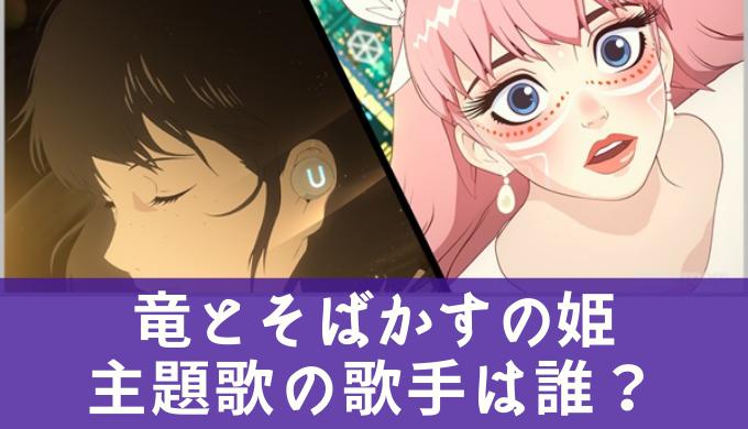 【竜とそばかすの姫】主題歌を歌うのは中村佳穂 ...