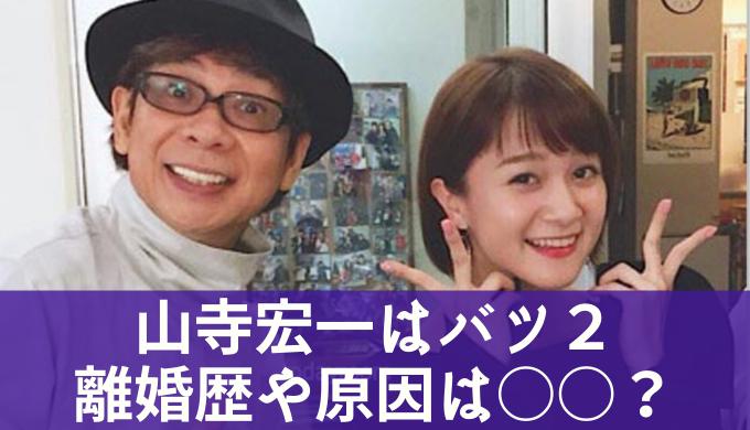 山寺宏一はバツ2の離婚歴!子供いないが理由で岡田ロビン翔子とも心配?!